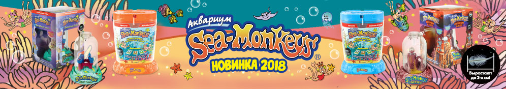 Аквариум Sea Monkeys