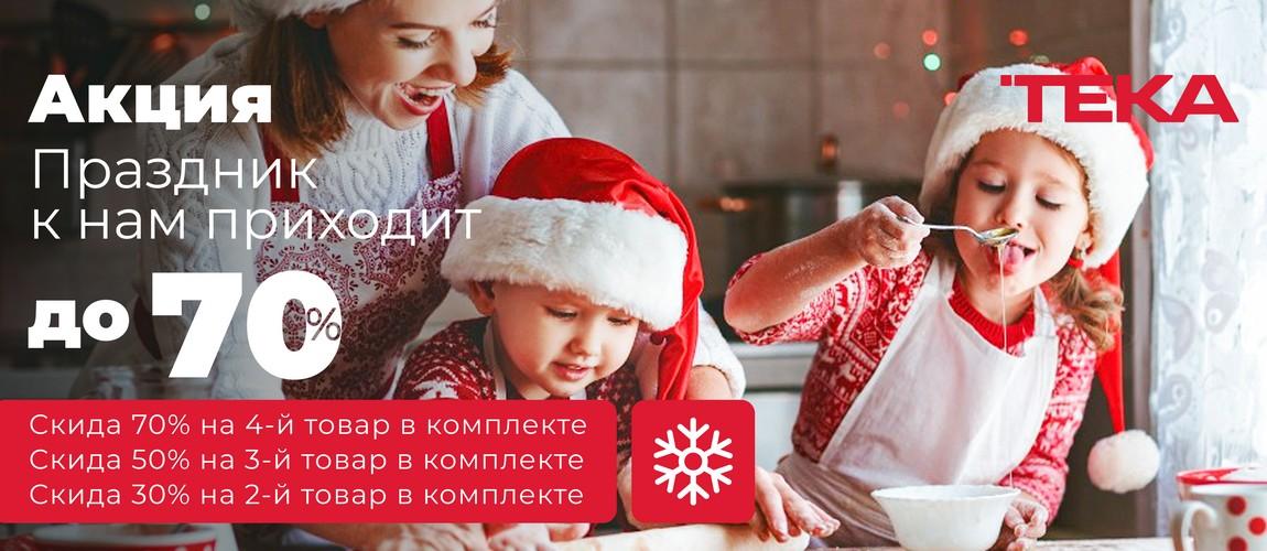 Встройка-Соло - интернет-магазин бытовой техники и электроники в Москве