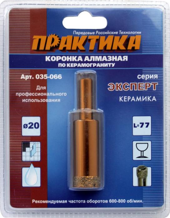 Коронка алмазная ПРАКТИКА керамогранит 20 мм 035-066