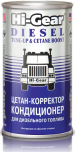 HG3435 Diesel Tune-up & Cetane Boost 325мл