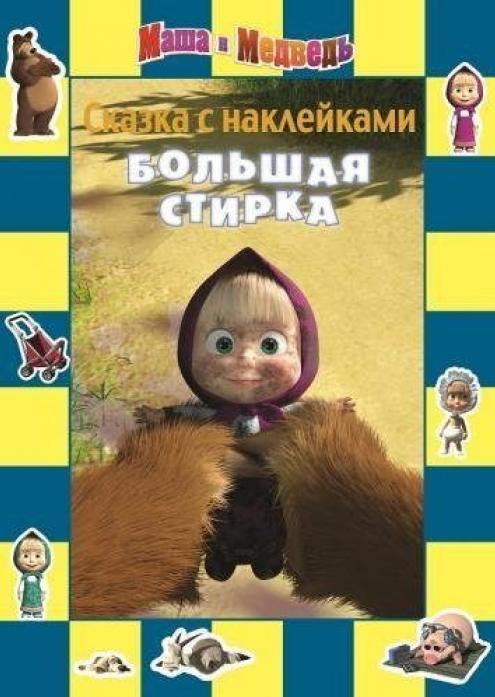 Книжка Эгмонт Маша и Медведь. Большая стирка. Сказка с наклейками. 744-3