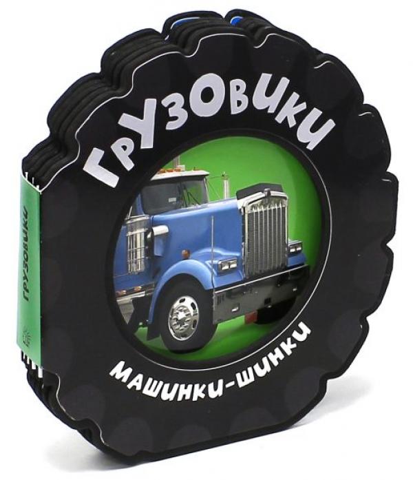 Книжка Лабиринт Машинки-шинки Грузовики 2350-7