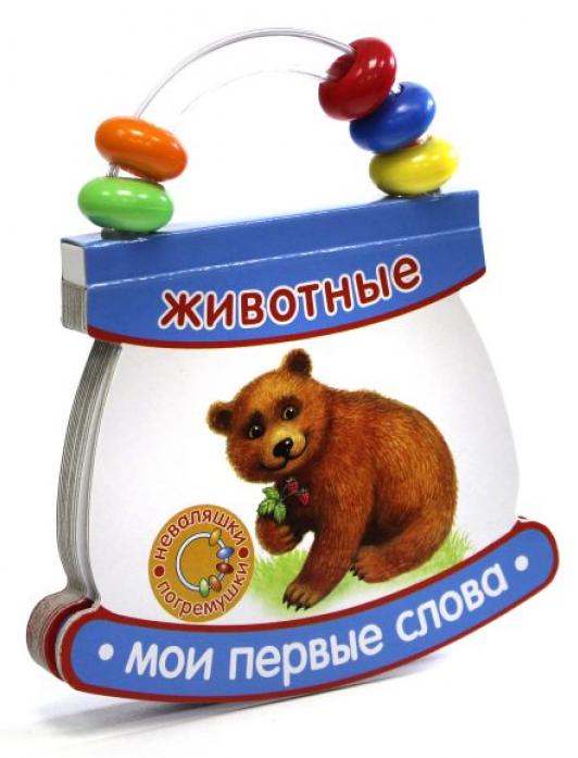 Книжка-игрушка Лабиринт Неваляшки-погремушки Мои первые слова Животные 1736-0