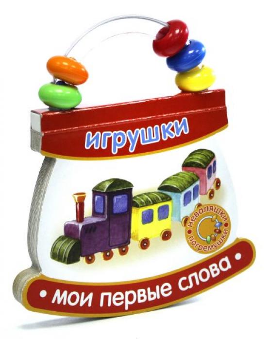 Книжка-игрушка Лабиринт Неваляшки-погремушки Мои первые слова Игрушки 1739-1