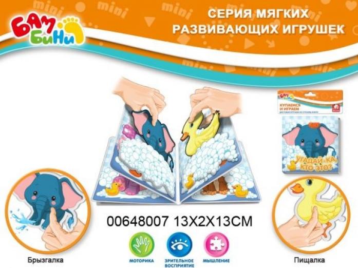 Книжка S+S Toys для купания с брызгалкой и пищалкой 100648006