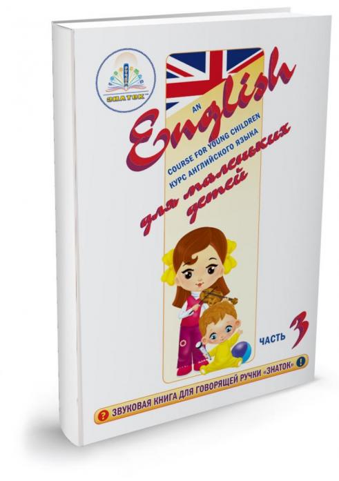 Интерактивная игра Знаток Курс английского языка для маленьких детей ZP40008