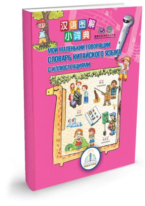 Интерактивная игра Знаток Мой маленький говорящий словарь китайского языка ZP40033