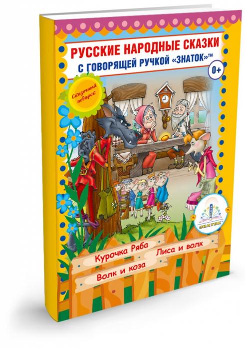 Интерактивная игра Знаток Русские народные сказки для говорящей ручки ZP40048