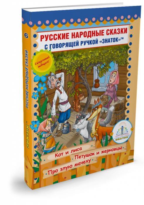 Интерактивная игра Знаток Русские народные сказки для говорящей ручки ZP40049
