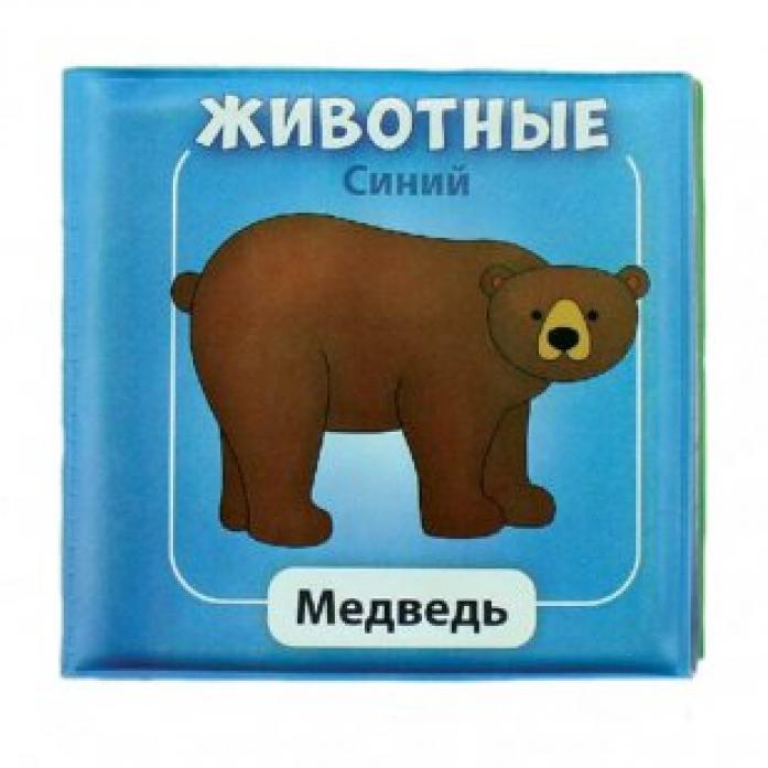 Игрушка для ванной Yako Книжка Животные M6157