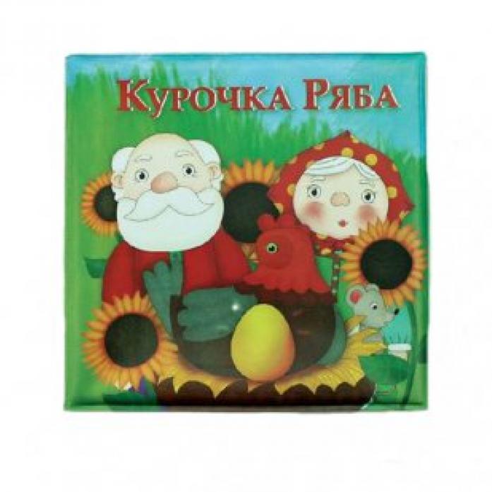 Игрушка для ванной Yako Книжка Курочка Ряба M6158