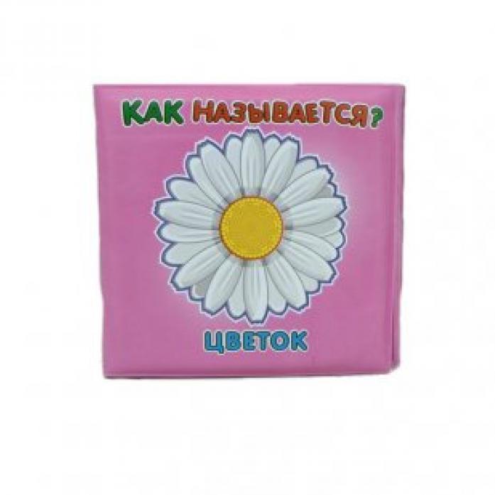 Игрушка для ванной Yako Книжка Как называется цветок M6224