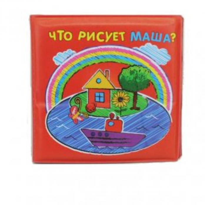 Игрушка для ванной Yako Книжка Что рисует Маша? M6225