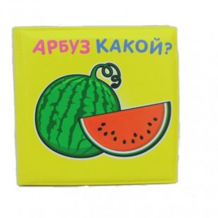 Игрушка для ванной Yako Книжка Арбуз какой? M6226