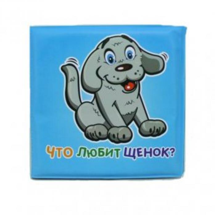 Игрушка для ванной Yako Книжка Что любит щенок? M6227