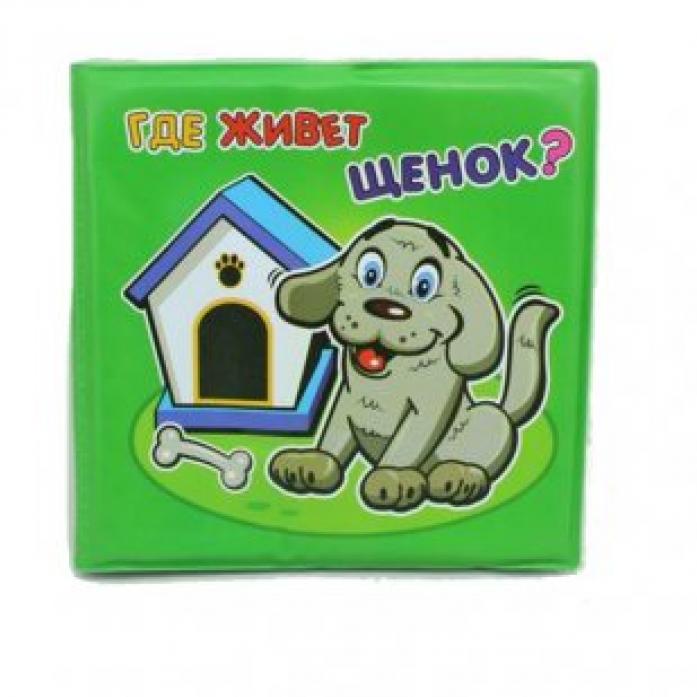 Игрушка для ванной Yako Книжка Где живет щенок? M6229