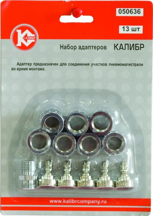 Набор адаптеров Калибр 13 шт 050636 00000050312