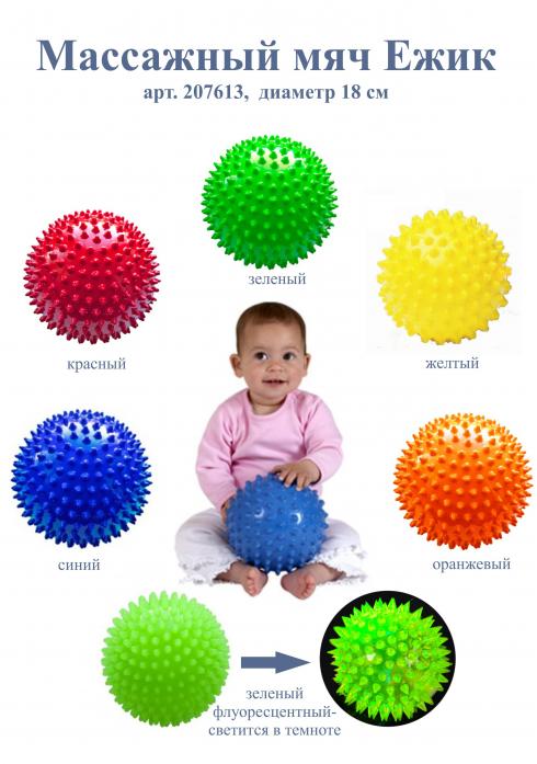 Мяч МалышОК Ежик большой оранжевый 207613
