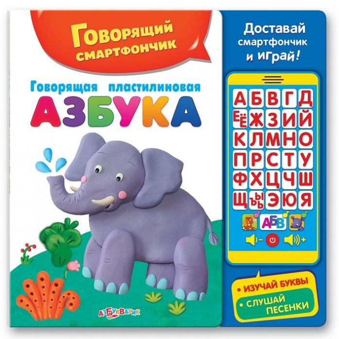 Интерактивная книга Азбукварик Смартфончик - Говорящая пластилиновая азбука 452-2