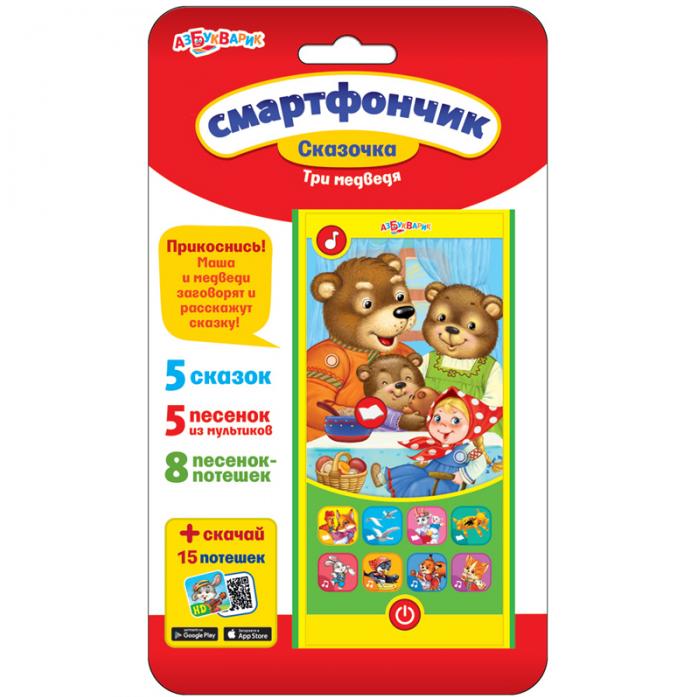Интерактивная игрушка Азбукварик Смартфончик Три медведя 114-4