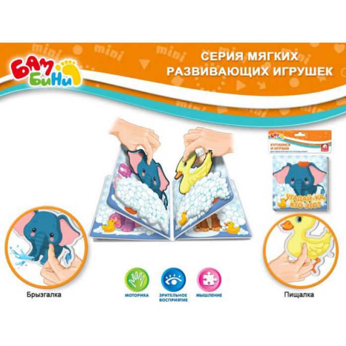 Игрушка для ванной S+S Toys Книжка для купания с брызгалкой и пищалкой 100648007