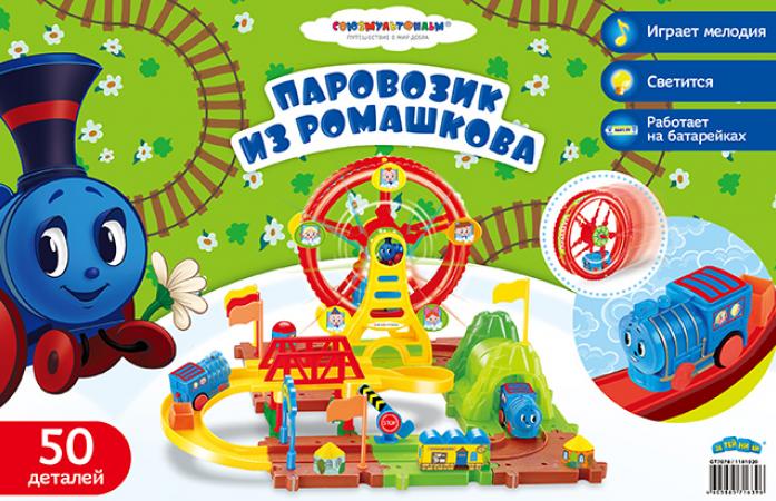Железная дорога Союзмультфильм GT7078 Паровозик из Ромашкова
