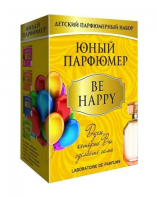 Юный Парфюмер Набор BE HAPPY