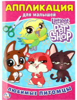 Умка Littlest Pet Shop 978-5-506-02046-2