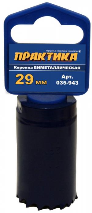 Коронка биметаллическая ПРАКТИКА 1 1/8 29 мм 035-943