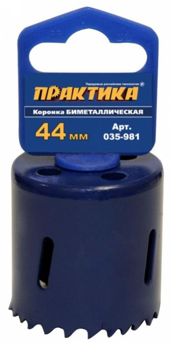 Коронка биметаллическая ПРАКТИКА 1 3/4 44 мм 035-981