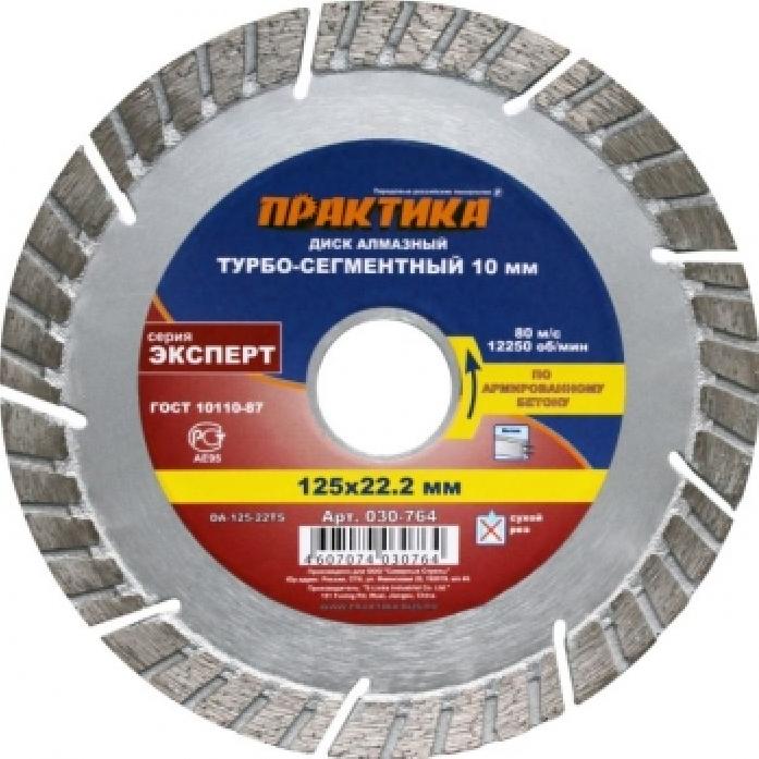 Круг алмазный Эксперт-бетон ПРАКТИКА 125 х 22 мм