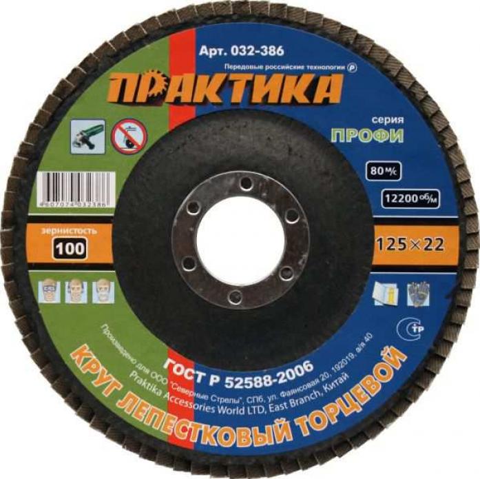 Круг лепестковый шлифовальный ПРАКТИКА 115 х 22 мм Р40
