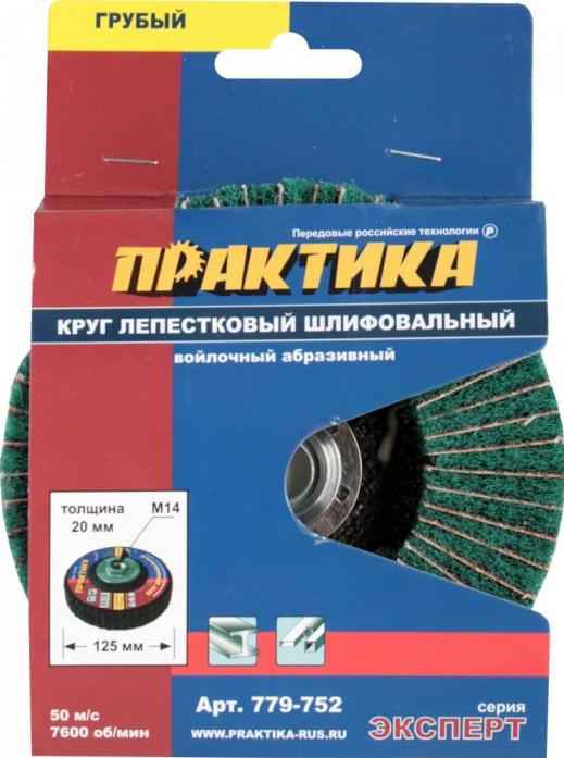 Круг полировальный лепестковый ПРАКТИКА 125 мм крепление М14 грубый 20 мм
