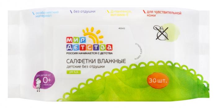 Салфетки Мир Детства без отдушки 30шт 40043