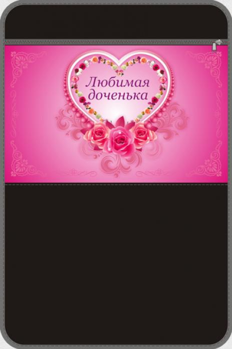 Антей ПУШИСТИК Любимая доченька А 330