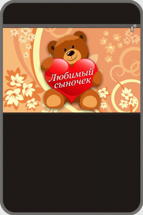 Антей ПУШИСТИК Любимый сыночек А 331