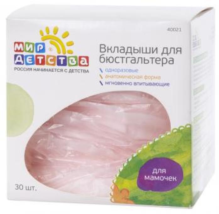 Вкладыши для бюстгалтера Мир Детства одноразовые 30 шт 40021