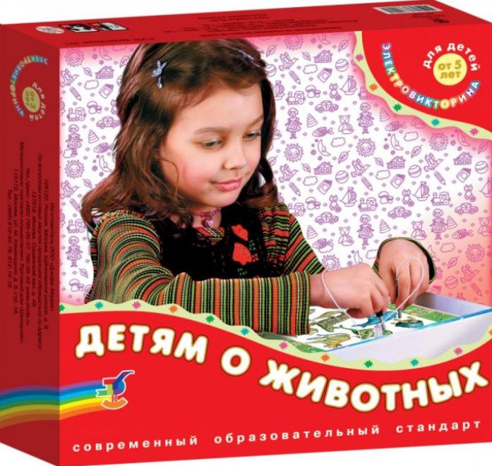Электровикторина Дрофа-Медиа Детям о животных 2153