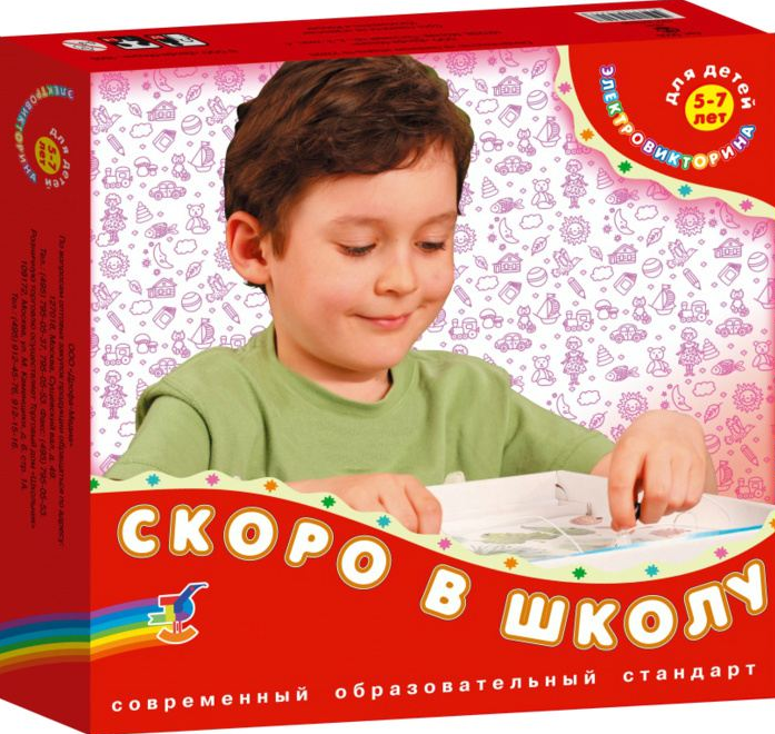 Электровикторина Дрофа-Медиа Скоро в школу 1030