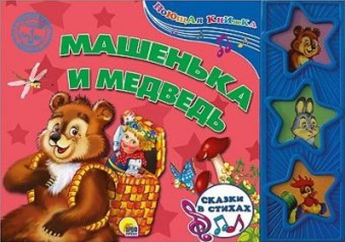 Книжка Проф-Пресс озвученная Машенька и медведь