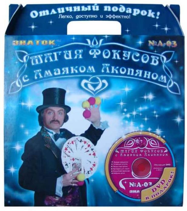 Набор Знаток Фокусы с Акопяном N3 синий AN-003