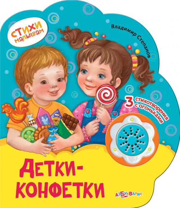 Книжка Азбукварик Детки-конфетки 226-0