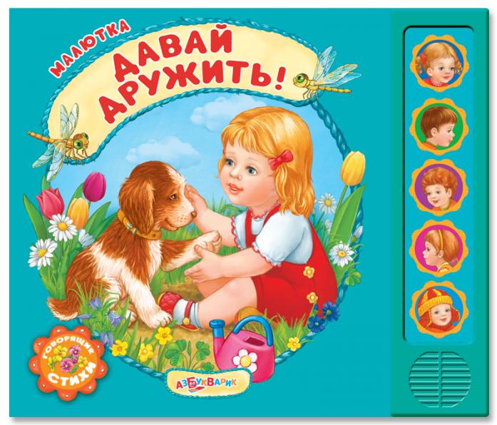 Книжка Азбукварик Давай дружить 736-8