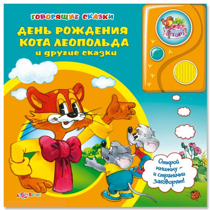 Книжка Азбукварик День рождения кота Леопольда и другие сказки 040-6