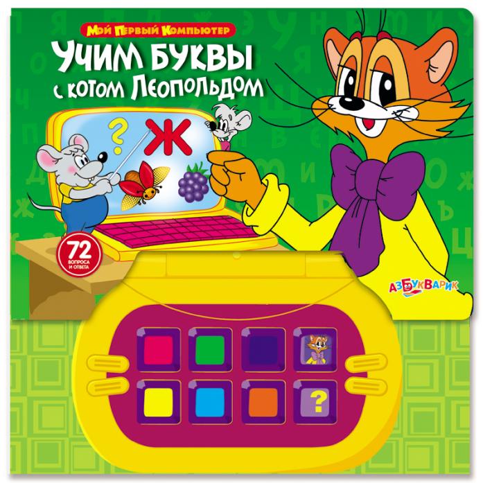 Книжка Азбукварик Учим буквы с Котом Леопольдом 716-1