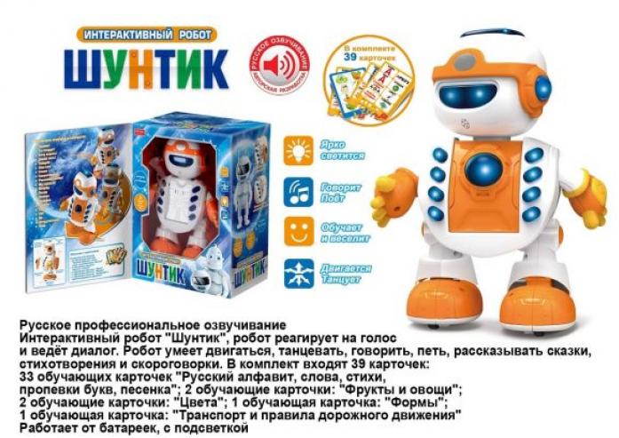 Робот Shantou Gepai интерактивный Шунтик ZYI-I0006