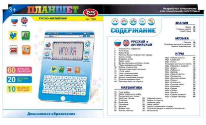 Детский планшет Shantou Gepai русско-английский 60 функций 7395