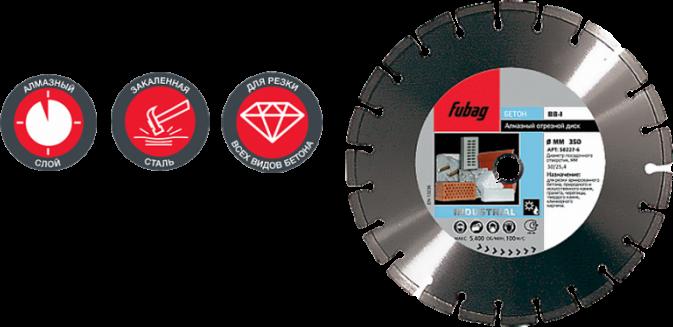 Диск алмазный FUBAG BB-I (350х30/25.4 мм) по бетону/камню 58227-6