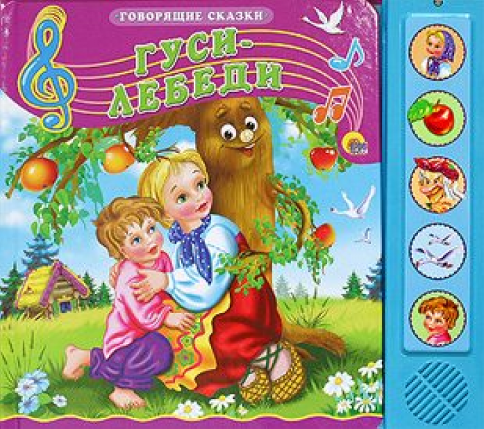 Книжка Проф-Пресс Гуси- Лебеди 027526
