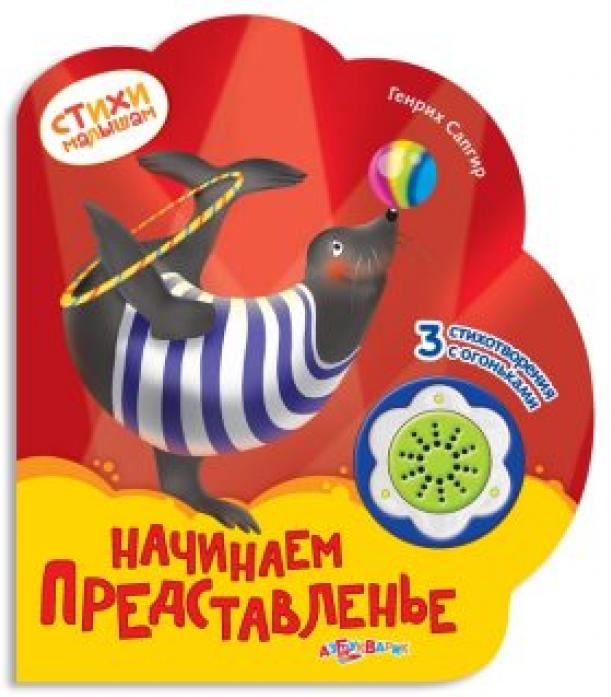 Книжка Азбукварик Начинаем представленье, Стихи малышам 215-4